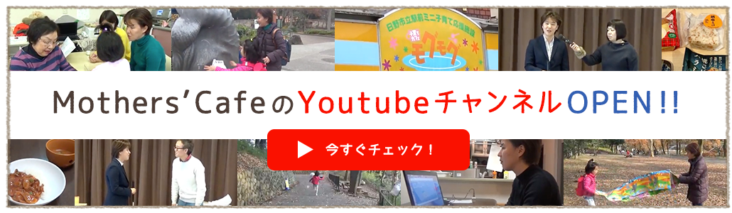 Mothers'CafeのYoutubeチャンネルOPEN!! 今すぐチェック!